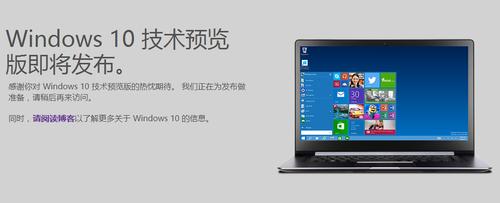 Windows 10下载页面上线 含简体中文版
