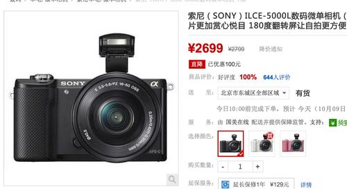 高性价比明星产品 索尼A5000套机2564元