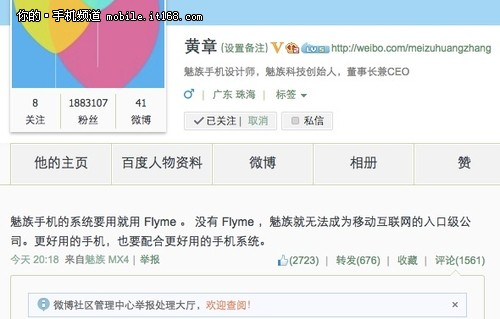 没有Ubuntu 魅族手机只用FlymeOS