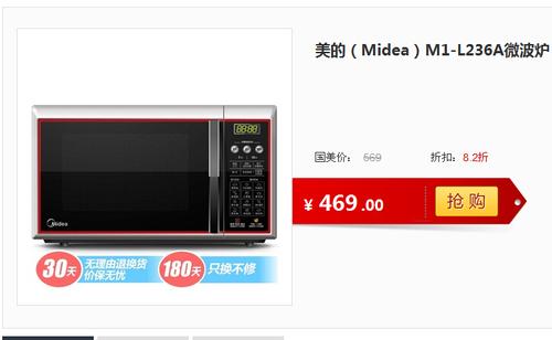 限时抢购中 美的M1-L236A微波炉469元