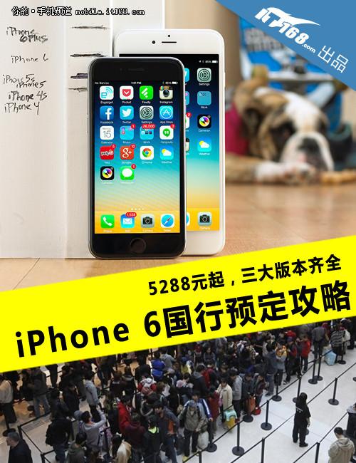 国行iPhone 6将开启预定 新人购买攻略