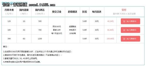 百楼聚惠 JBL送你上海电信4G最低折扣价