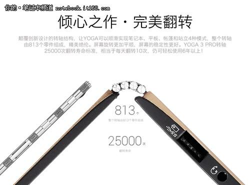 极致工艺&体验 联想YOGA 3 PRO火热预售