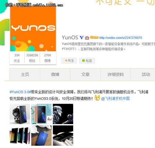再惊喜!YunOS首发合作非魅族是飞利浦