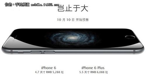 苹果iPhone6国行预订破2000万部