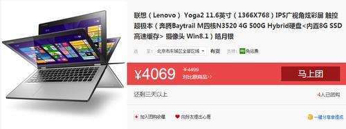 新低价 11寸联想Yoga2触控超极本4069元