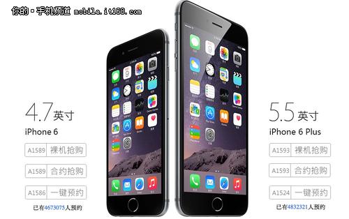 两大版本可选 北京移动开启iPhone6预约