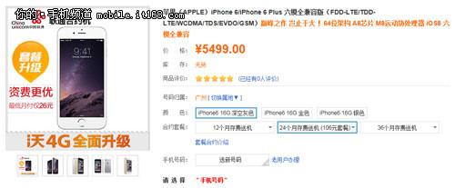全网通抢先登陆 iPhone6联通版首发上市