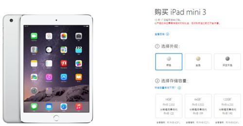 2888起 iPad Air 2mini3行货17日可订