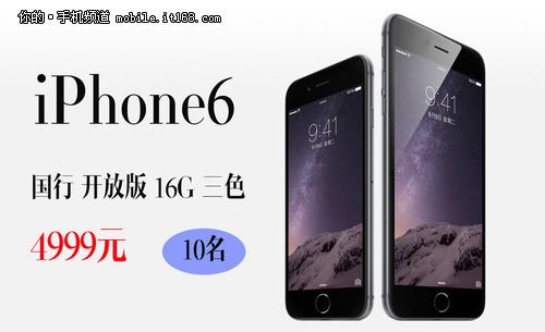4.7寸开放版 iPhone6国行抢购价4888元