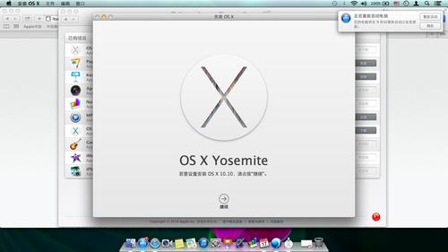 苹果OS X Yosemite正式版新功能评测