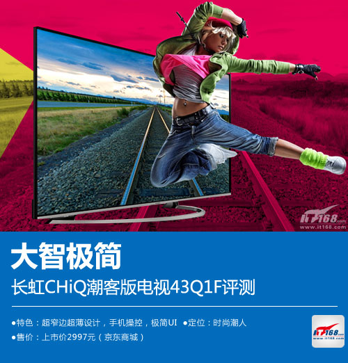 長虹CHiQ潮客版電視43Q1F評測