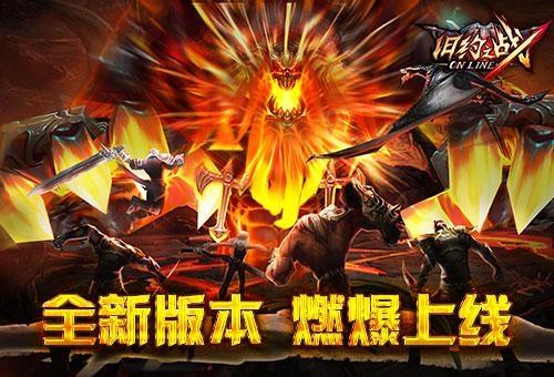 《旧约之战》新版上线狂野鏖战烽烟再起