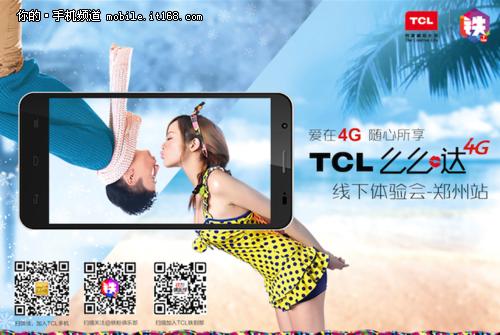 手机玩家看这里 TCL么么哒4G体验会招募