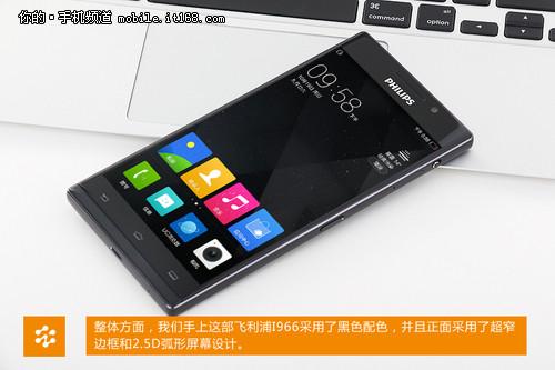 首款YunOS 3.0手机 飞利浦I966售价3699
