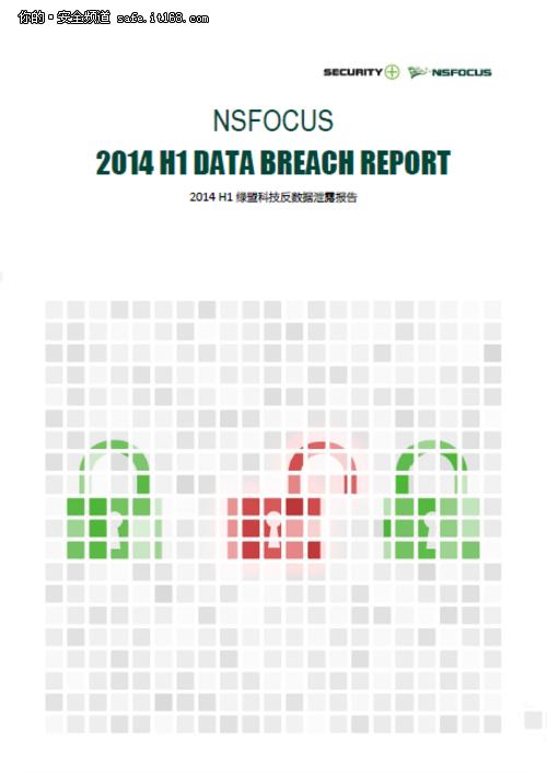 绿盟科技发布2014上半年反数据泄露报告 IT16