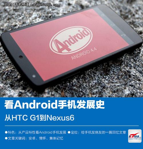 从HTC G1到Nexus6 看安卓手机发展史
