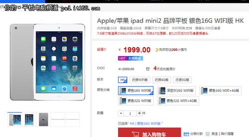 这货值得买 iPad mini2港版仅卖1999元