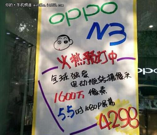 4298元 OPPO N3预售价格提前曝光