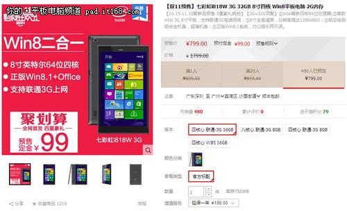 超值Win8平板 七彩虹i818W 3G天猫799元