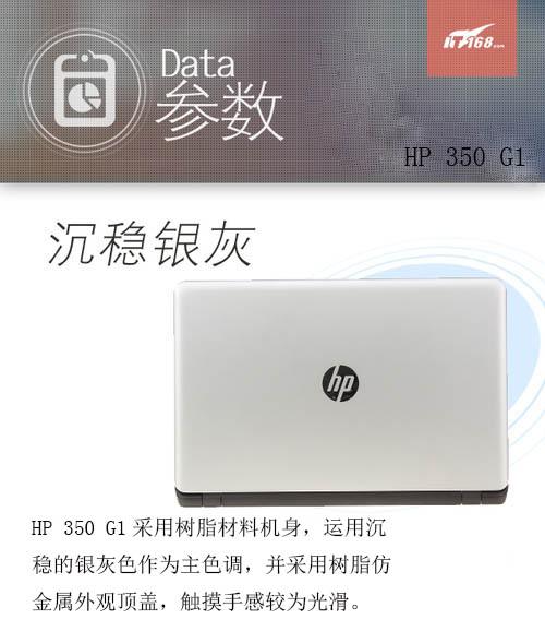 亲民商务本 惠普Probook 350 G1微评测