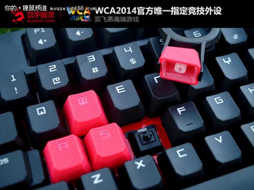 游戏外设变革 血手光轴系列键鼠问世