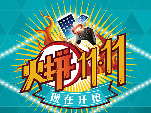双11省钱哪家强 京东剁手党必备总攻略