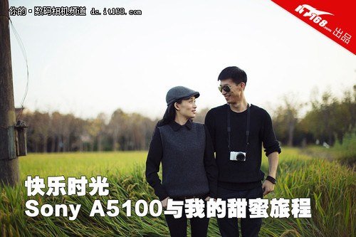 快乐时光 Sony A5100与我的甜蜜旅程