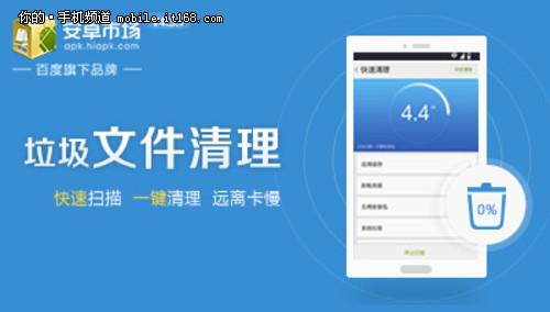 安卓市场发布新功能 免流量战略更进1步