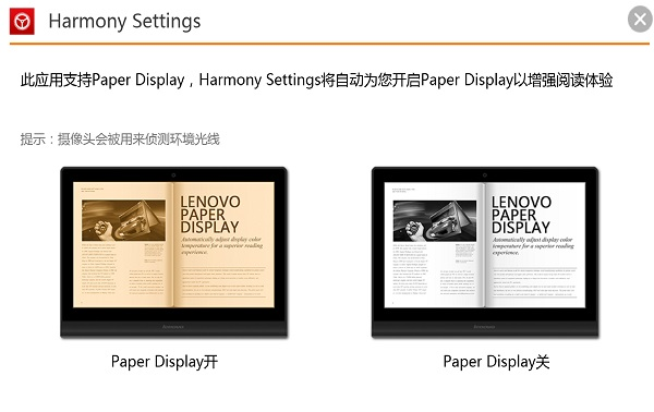 内置Harmony软件 多模使用更智能