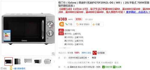 微波炉首选 格兰仕微波炉仅售369元