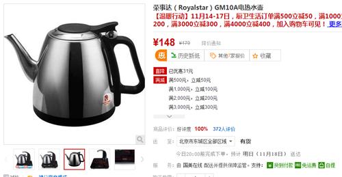 茶道好搭档 荣事达电热水壶仅售148元