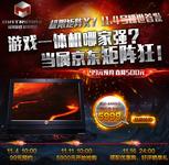 锁定4日 极限矩阵X7游戏一体机京东预约