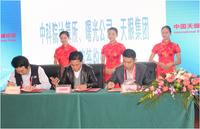 中国天眼超级计算国际高峰论坛隆重召开
