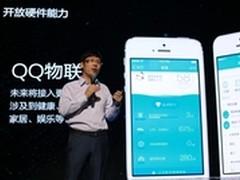 QQ开放硬件接入能力引下一轮硬件创业潮