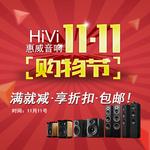 一年一次 HiVi惠威音响11.11购物节来了