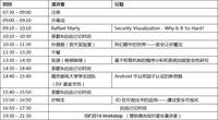 安全之超凡可视化 ISF2014大会即将召开