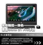 安卓触控一体机 惠普Slate 21 Pro评测