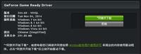 1游戏1优化节奏 NV发布344.60 WHQL驱动