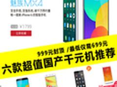 魅族MX4现货1799元 双十一手机促销盘点
