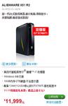 送限量原装耳机 Alienware X51仅11999