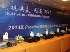 签约方正信息 Proxima全力开拓中国市场
