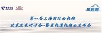 国际云视频技术发展研讨会在上海举行