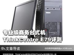 专业级商务台式机 ThinkCentre E79评测