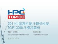 HPC China 2014:TOP100超算排行榜发布