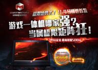 5999元 游戏一体机极限矩阵X7今日发售