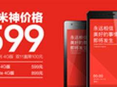 魅族MX4现货1888 双11手机促销实时更新