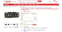 真正底价 技嘉760OC 2G京东仅售1579元