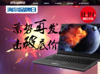 狂欢继续 海尔电脑京东商城14日钜惠日