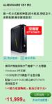 畅享游戏影音 Alienware X51仅11999元